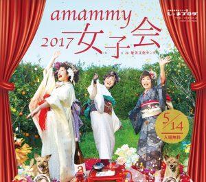 amammyjyoshikai